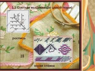1.2 Счетная вышивка (по целой ткани) роспись косая стёжка