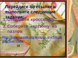 http://learningapps.org/myapps_teacher.php?action=class Отгадайте кроссворд