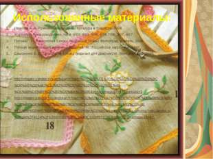 Использованные материалы: Иванова А. А. Ручное вышивание М.: Культура и тради