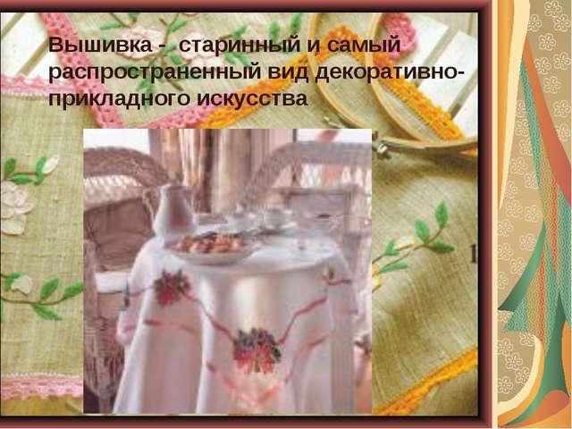 Вышивка - старинный и самый распространенный вид декоративно-прикладного иску...