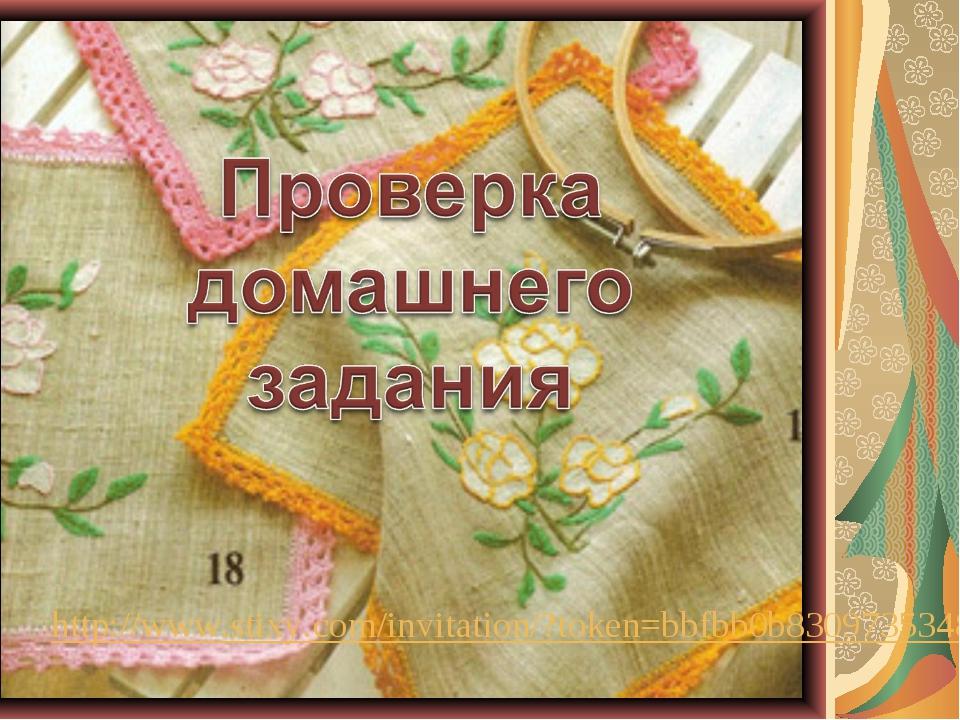 http://www.stixy.com/invitation/?token=bbfbb0b8309735348c325c833ec795590ef2065b