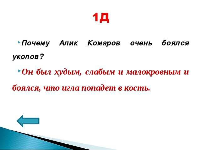 Почему Алик Комаров очень боялся уколов? Он был худым, слабым и малокровным и...