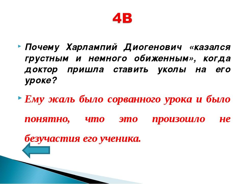 Почему Харлампий Диогенович «казался грустным и немного обиженным», когда док...
