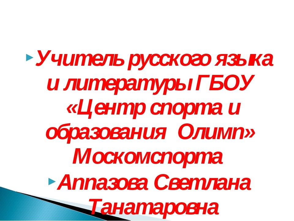 Учитель русского языка и литературы ГБОУ «Центр спорта и образования Олимп»...