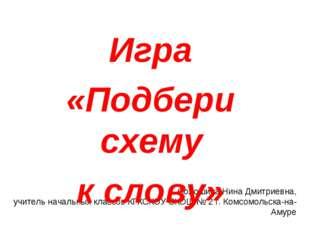 Солошина Нина Дмитриевна, учитель начальных классов КГКСКОУ СКОШ № 2 г. Комсо