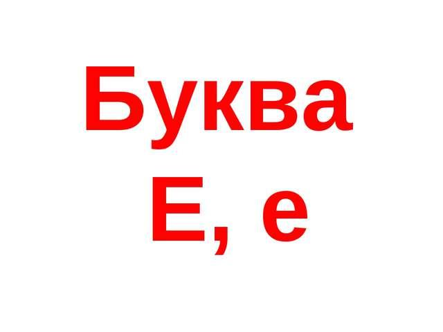 Буква Е, е