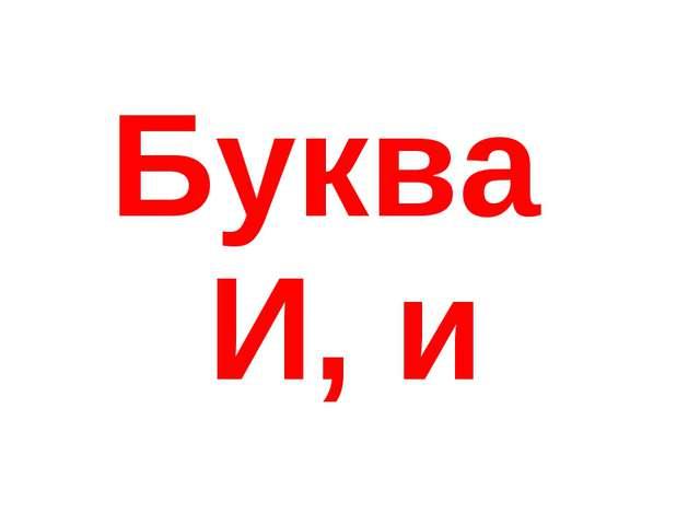 Буква И, и