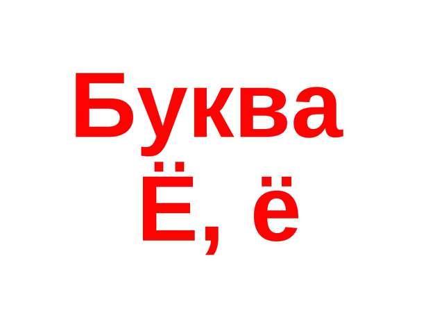 Буква Ё, ё