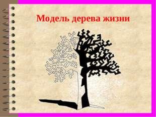 Модель дерева жизни