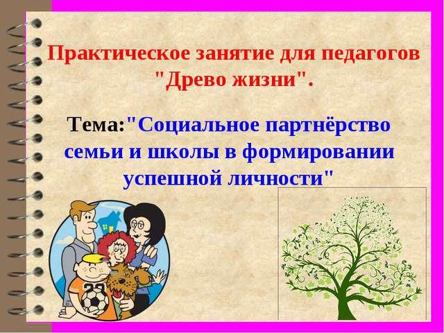 """Тема:""""Социальное партнёрство семьи и школы в формировании успешной личности""""..."""