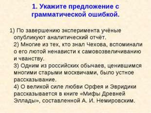 1.Укажите предложение с грамматической ошибкой. 1) По завершению эксперимен