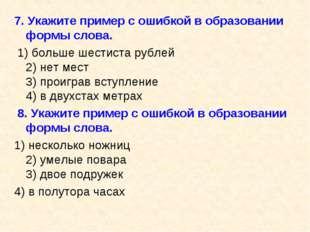 7.Укажите пример с ошибкой в образовании формы слова. 1) больше шестиста ру