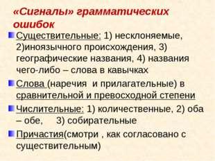 «Сигналы» грамматических ошибок Существительные: 1) несклоняемые, 2)иноязычно