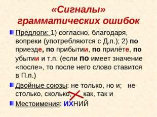 «Сигналы» грамматических ошибок Предлоги: 1) согласно, благодаря, вопреки (уп