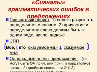 «Сигналы» грамматических ошибок в предложениях Причастный оборот: 1) нельзя р