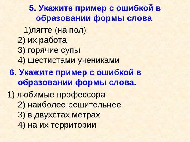 5.Укажите пример с ошибкой в образовании формы слова. 1)лягте (на пол) 2) их...