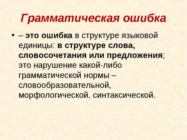 Грамматическая ошибка – это ошибка в структуре языковой единицы: в структуре...