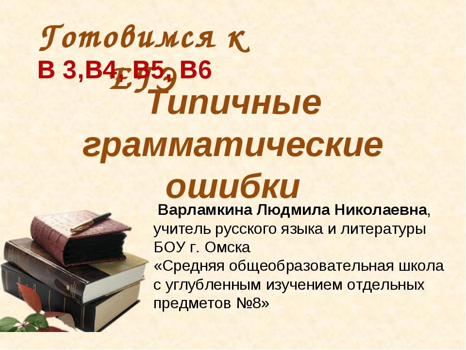 Типичные грамматические ошибки Готовимся к ЕГЭ В 3,В4, В5, В6 Варламкина Людм...