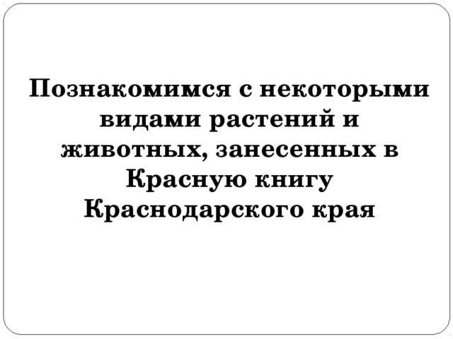 Познакомимся с некоторыми видами растений и животных, занесенных в Красную кн...