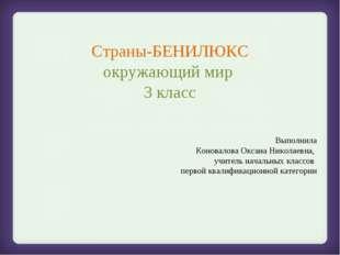 Страны-БЕНИЛЮКС окружающий мир 3 класс Выполнила Коновалова Оксана Николаевн