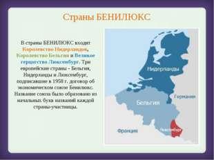 В страны БЕНИЛЮКС входят Королевство Нидерландов, Королевство Бельгия и Велик