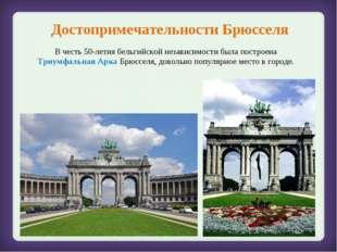 Достопримечательности Брюсселя В честь 50-летия бельгийской независимости был