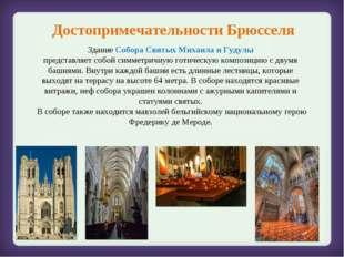 Достопримечательности Брюсселя Здание Собора Святых Михаила и Гудулы представ