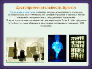 Достопримечательности Брюгге Экспозиция музея света посвящена истории искусст