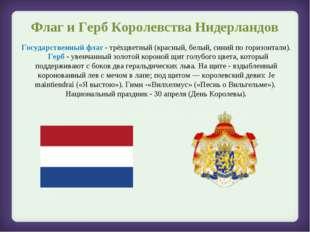 Флаг и Герб Королевства Нидерландов Государственный флаг- трёхцветный (красн