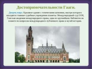 Достопримечательности Гааги. Дворец мира. Красивое здание с готическими шпиля