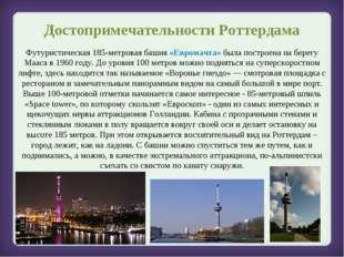 Достопримечательности Роттердама Футуристическая 185-метровая башня «Евромачт