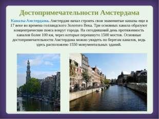 Достопримечательности Амстердама Каналы Амстердама. Амстердам начал строить