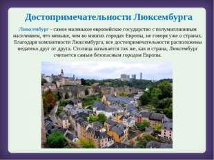 Достопримечательности Люксембурга Люксембург - самое маленькое европейское го