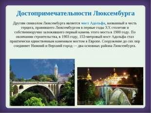 Достопримечательности Люксембурга Другим символом Люксембурга является мост А