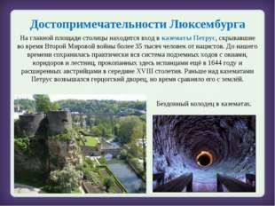 На главной площади столицы находится вход в казематы Петрус, скрывавшие во вр