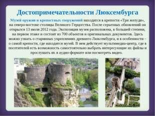 Музей оружия и крепостных сооружений находится в крепости «Три желудя», на се