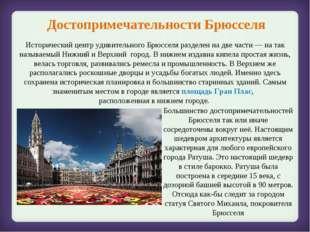 Достопримечательности Брюсселя Исторический центр удивительного Брюсселя разд