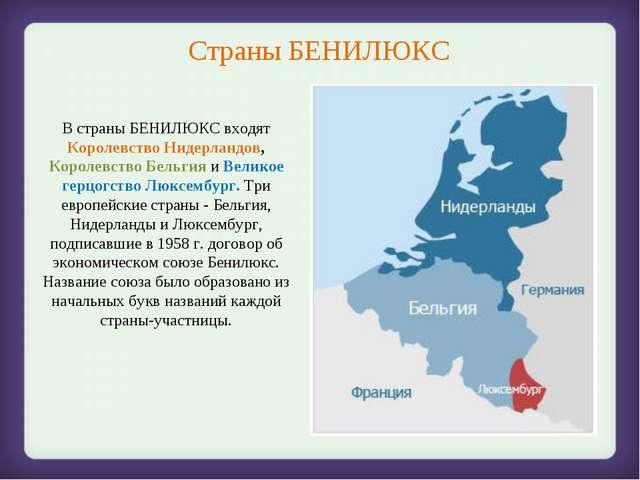 В страны БЕНИЛЮКС входят Королевство Нидерландов, Королевство Бельгия и Велик...