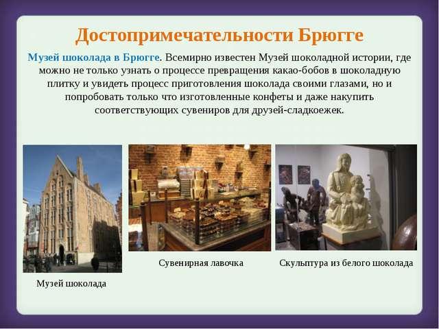 Достопримечательности Брюгге Музей шоколада в Брюгге. Всемирно известен Музей...