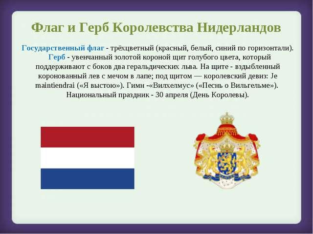 Флаг и Герб Королевства Нидерландов Государственный флаг- трёхцветный (красн...