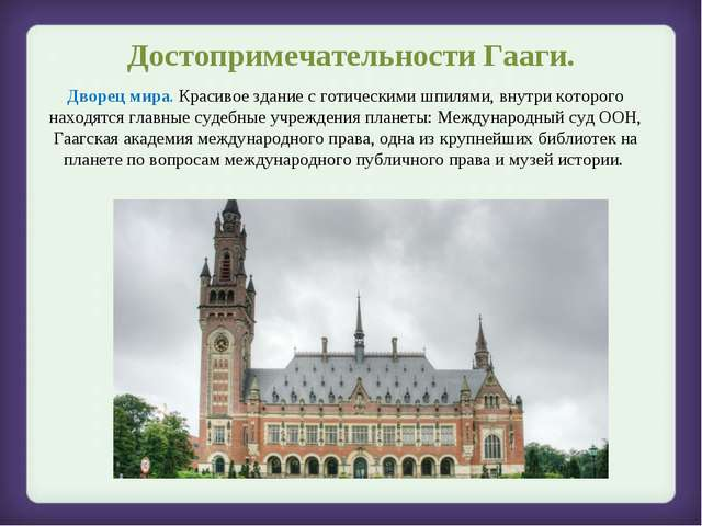 Достопримечательности Гааги. Дворец мира. Красивое здание с готическими шпиля...