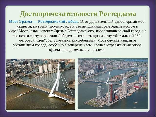 Достопримечательности Роттердама Мост Эразма — Роттердамский Лебедь. Этот уди...