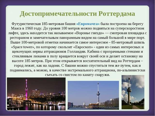 Достопримечательности Роттердама Футуристическая 185-метровая башня «Евромачт...