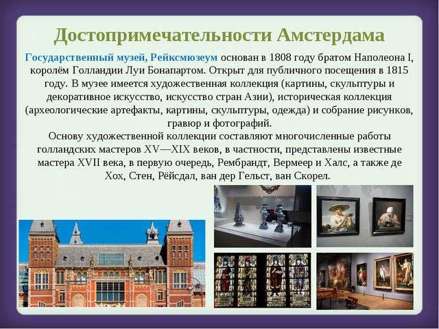 Достопримечательности Амстердама Государственный музей, Рейксмюзеум основан в...