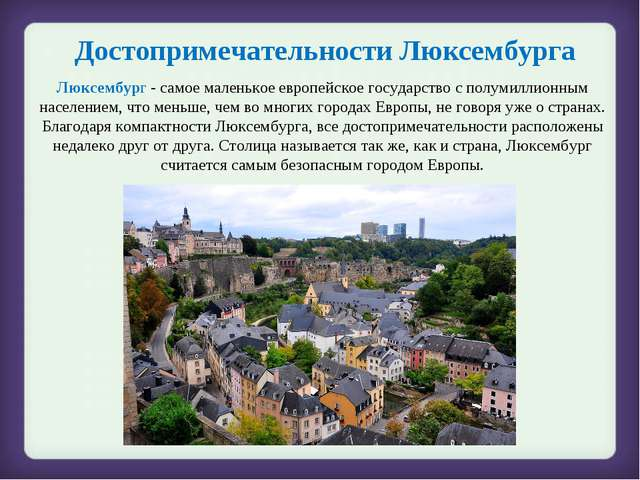 Достопримечательности Люксембурга Люксембург - самое маленькое европейское го...