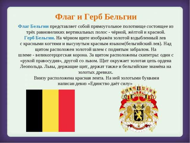 Флаг и Герб Бельгии ФлагБельгиипредставляет собой прямоугольное полотнище с...