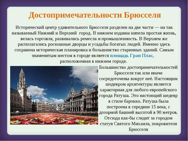 Достопримечательности Брюсселя Исторический центр удивительного Брюсселя разд...