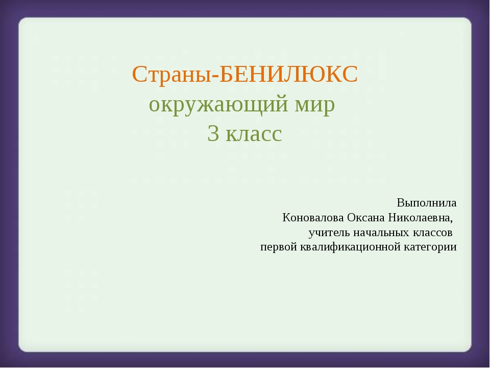 Страны-БЕНИЛЮКС окружающий мир 3 класс Выполнила Коновалова Оксана Николаевн...