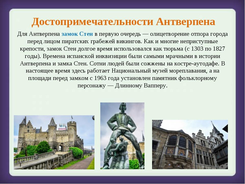 Достопримечательности Антверпена Для Антверпена замок Стен в первую очередь—...
