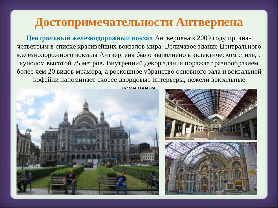 Достопримечательности Антверпена Центральный железнодорожный вокзал Антверпен...